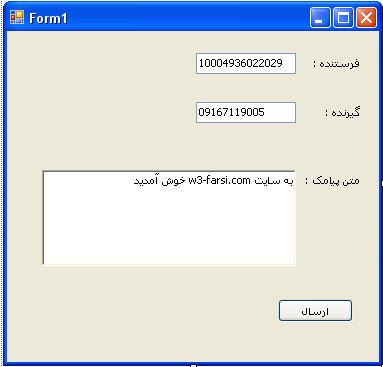 send-sms-csharp